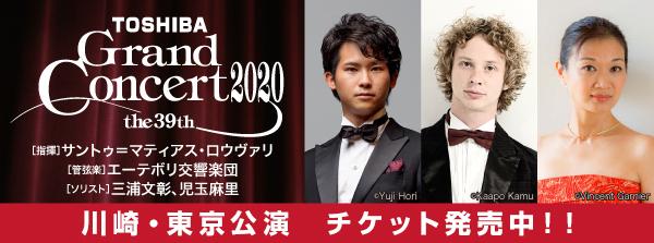 東芝グランドコンサート2020