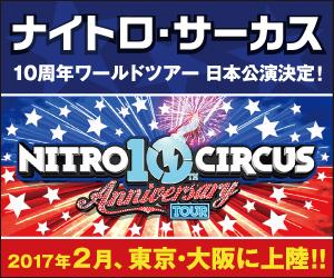 ナイトロ・サーカス10周年ワールドツアー、日本公演決定!