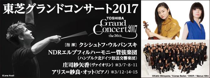 東芝グランドコンサート