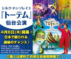 トーテム仙台公演4月6日(水)開幕! 日本で観られる最後のチャンス!