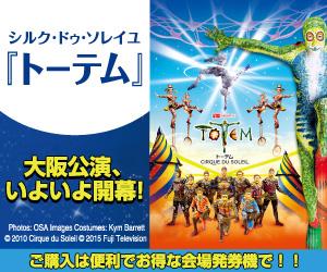 大阪公演、いよいよ開幕! ご購入は便利でお得な会場発券機で!!