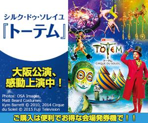 大阪公演、感動上演中! ご購入は便利でお得な会場発券機で!!