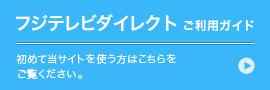 フジテレビダイレクトご利用ガイド