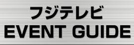 フジテレビ EVENT GUIDE