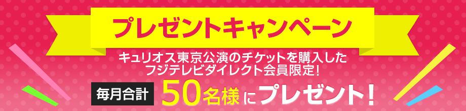 フジテレビダイレクト会員限定 プレゼントキャンペーン