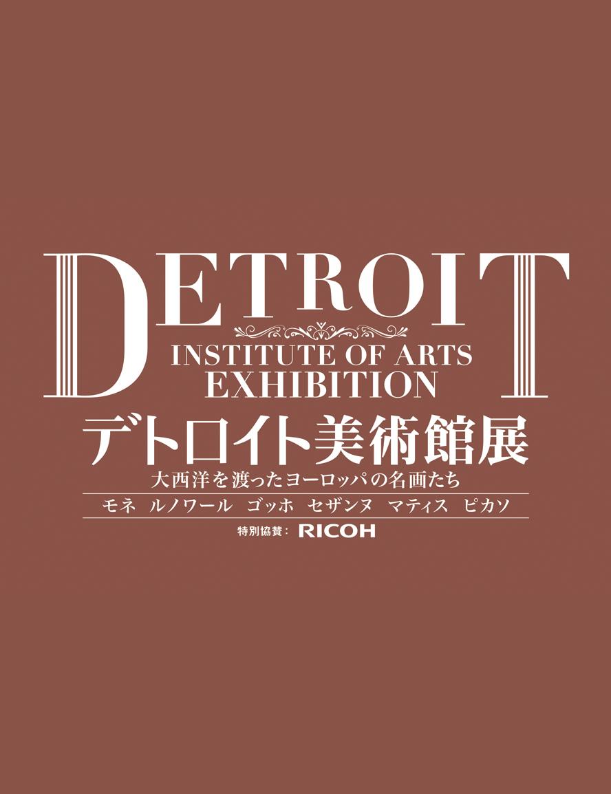 DETROIT デトロイト美術館展