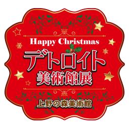 クリスマス限定ナイトミュージアム