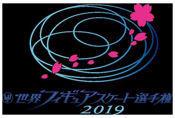 世界フィギュア選手権2019