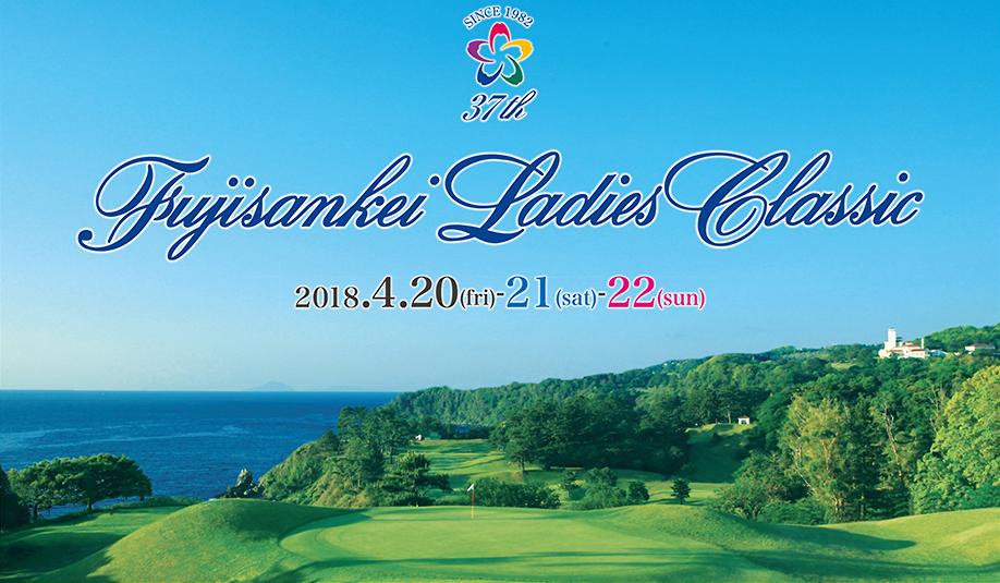 37th FUJISANKEI LADIES CLASSIC