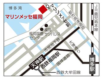 マリンメッセ福岡アクセス