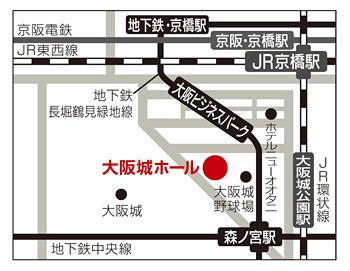 大阪城ホールアクセス