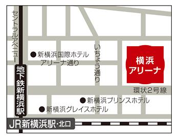 横浜アリーナアクセス