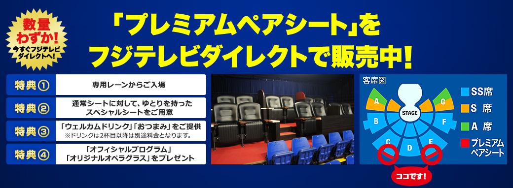 「プレミアムペアシート」をフジテレビダイレクトで販売中!