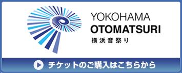 横浜音祭り チケットのご購入はこちらから