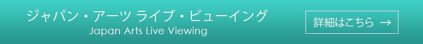 ジャパン・アーツ ライブ・ビューイング 詳細はこちら