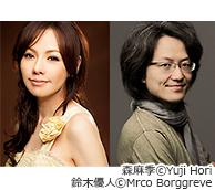 森麻季&鈴木優人