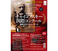第16回チャイコフスキー国際コンクール優勝者ガラ・コンサート
