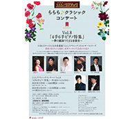 ららら♪クラシックコンサート Vol.8