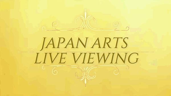ジャパン・アーツ ライブ・ビューイング
