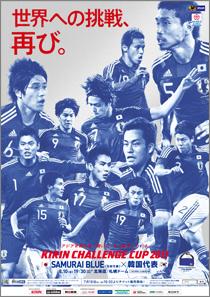 キリンチャレンジカップ2011