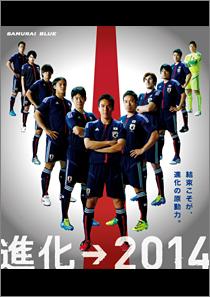 2014FIFAワールドカップブラジル アジア最終予選