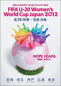 FIFA U-20 女子ワールドカップ ジャパン 2012