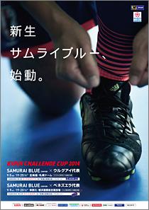 キリンチャレンジカップ2014