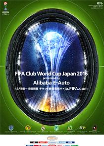 Alibaba E-Autoプレゼンツ FIFAクラブワールドカップ ジャパン 2016