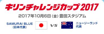 キリンチャレンジカップ2017豊田