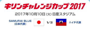 キリンチャレンジカップ2017日産