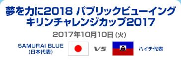 夢を力に2018 パブリックビューイング キリンチャレンジカップ2017