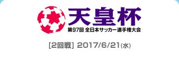 第97回天皇杯全日本サッカー選手権大会