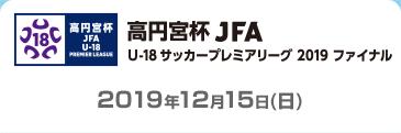 高円宮杯 JFA U-18サッカープレミアリーグ 2019 ファイナル