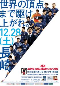 キリンチャレンジカップ2019