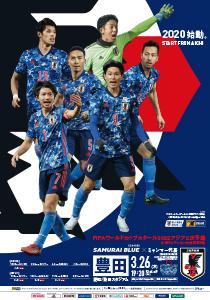 FIFAワールドカップカタール2022アジア 2次予選 兼 AFCアジアカップ中国2023 予選