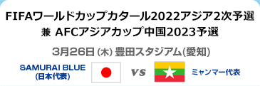 FIFAワールドカップカタール2022アジア2次予選兼AFCアジアカップ中国2023予選