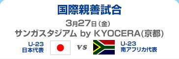 国際親善試合U-23 京都