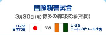 国際親善試合U-23 福岡