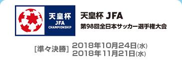 天皇杯 JFA 第98回全日本サッカー選手権大会