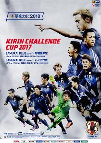 キリンチャレンジカップ2017