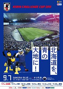 キリンチャレンジカップ2018