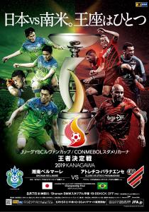 JリーグYBCルヴァンカップ/CONMEBOLスダメリカーナ 王者決定戦
