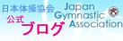 日本体操協会公式ブログ