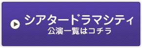 シアタードラマシティ公演一覧