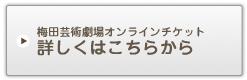梅田芸術劇場オンラインチケット 詳しくはこちらから