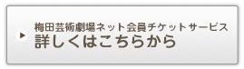 梅田芸術劇場ネット会員チケットサービス 詳しくはこちらから