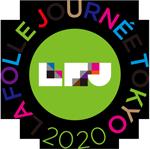 ラ・フォル・ジュルネ TOKYO 2020