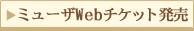 ミューザ川崎シンフォニーホール友の会会員用 ミューザWebチケット発売