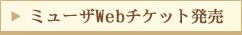 ミューザ川崎シンフォニーホールWeb会員用 ミューザWebチケット発売
