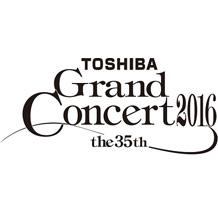 東芝グランドコンサート 35周年特別企画